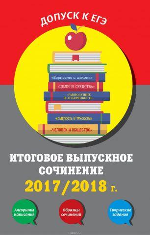 Итоговое выпускное сочинение: 2017/2018 г.