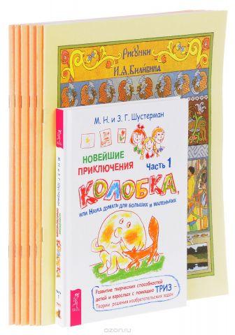 Сказки с рисунками И. Я. Билибина. Новейшие приключения Колобка. Часть 1 (комплект из 7 книг)