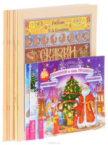 Сказки с рисунками И. Я. Билибина. Зимушка-зима (комплект из 9 книг)