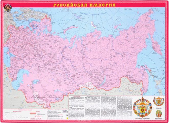 Российская Империя. Цифры и факты
