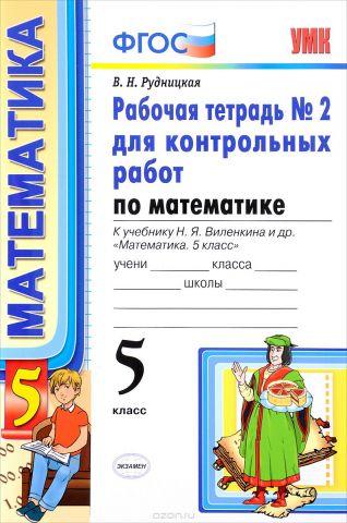 Математика. 5 класс. Рабочая тетрадь №2 для контрольных работ. К учебнику Н. Я. Виленкина
