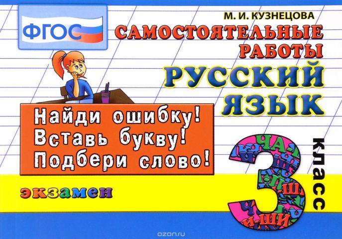 Русский язык. 3 класс. Самостоятельные работы