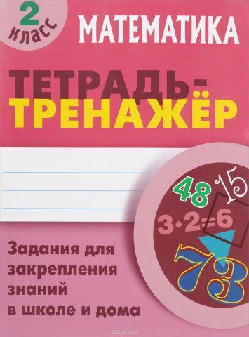 Математика. 2 класс. Тетрадь-тренажер