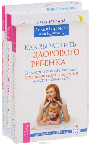 Как вырастить ребенка. Мысли многодетной мамы. Секреты поведения детей (комплект из 3 книг)