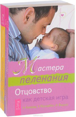 Мастера пеленания. Пространство рождения. Безопасные роды. Путь к жизни. Беременность и роды (комплект из 3 книг)
