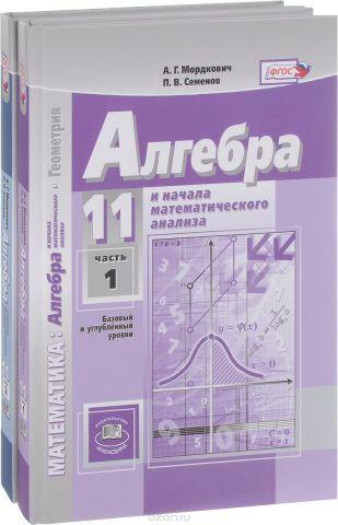Математика. Алгебра и начала математического анализа, геометрия. Алгебра и начала математического анализа. 11 класс. Учебник. В 2 частях (комплект из 2 книг)