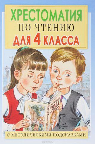 Чтение. 4 класс. Хрестоматия. С методическими подсказками