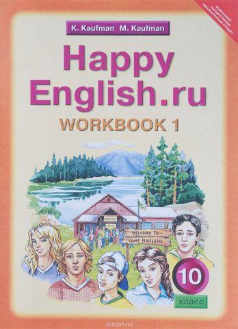 Happy English.ru 10: Workbook 1 / Английский язык. Счастливый английский.ру. 10 класс. Рабочая тетрадь