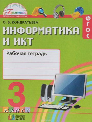 Информатика и ИКТ. 3 класс. Рабочая тетрадь