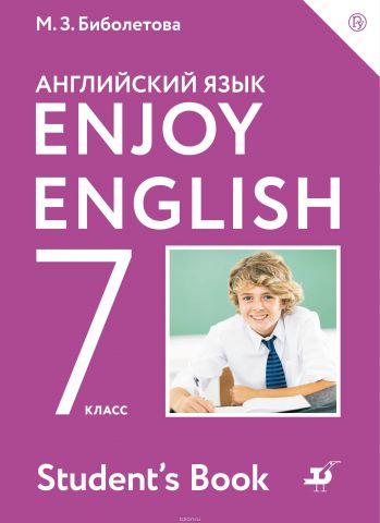 Enjoy English / Английский с удовольствием. 7 класс. Учебник