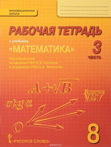 Математика. Алгебра и геометрия. 8 класс. Рабочая тетрадь. В 4 частях. Часть 3. К учебнику под редакцией В. В. Козлова, А. А. Никитина