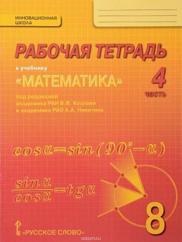 Математика. Алгебра и геометрия. 8 класс. Рабочая тетрадь. В 4 частях. Часть 4. К учебнику под редакцией В. В. Козлова, А. А. Никитина
