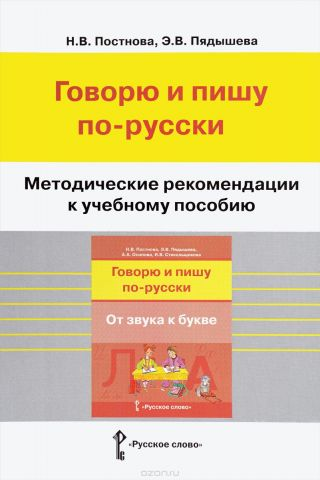 Говорю и пишу по-русски. От звука к букве. Методические рекомендации