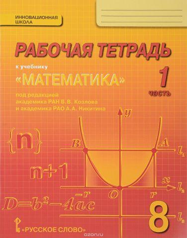 Математика. Алгебра и геометрия. 8 класс. Рабочая тетрадь. В 4 частях. Часть 1. К учебнику под редакцией В. В. Козлова и А. А. Никитина