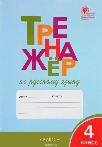 Русский язык. 4 класс. Тренажер