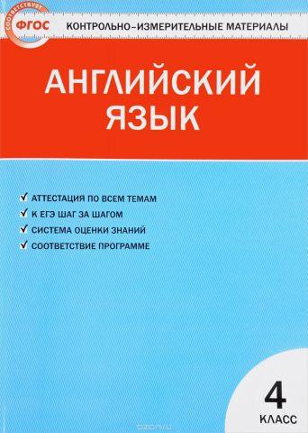 Английский язык. 4 класс. Контрольно-измерительные материалы
