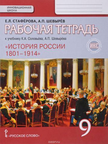 История России. 1801-1914 года. 9 класс. Рабочая тетрадь