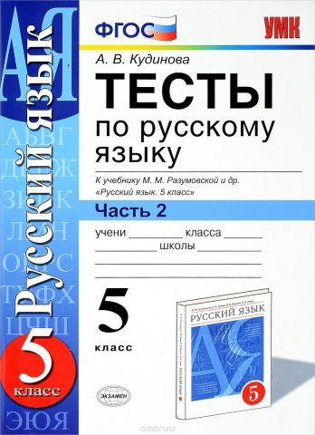 Русский язык. 5 класс. Тесты. В 2 частях. Часть 2. К учебнику Т. А. Ладыженской и других