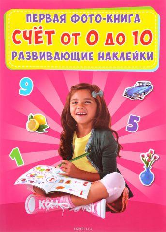 Первая фото-книга. Счет от 0 до 10. Развивающие наклейки