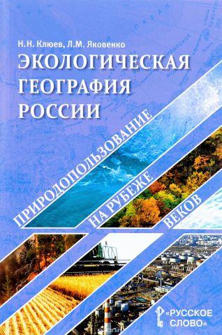 Экологическая география России. Природопользование на рубеже веков