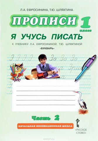 """Прописи """"Я учусь писать"""". К учебнику Л. А. Ефросининой, Т. Ю. Шляхтиной. 1 класс. В 3 частях. Часть 2"""