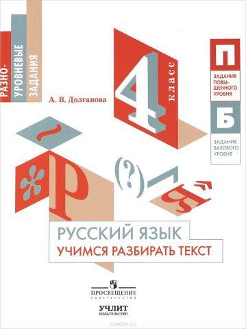 Русский язык. 4 класс. Учимся разбирать текст. Учебное пособие