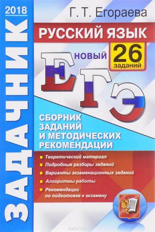 ЕГЭ 2018. Русский язык. Сборник заданий и методических рекомендаций