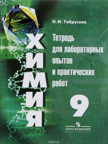 Химия. 9 класс. Тетрадь для лабораторных опытов и практических работ