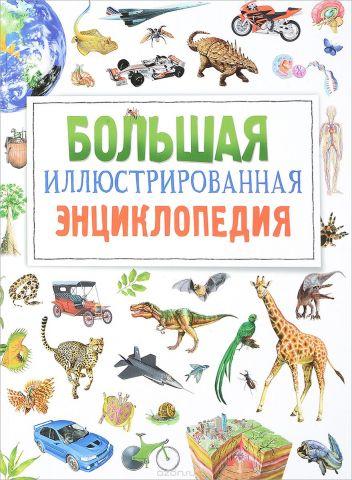 Большая иллюстрированная энциклопедия