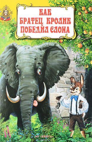 Как братец кролик победил слона