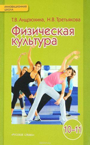 Физическая культура. Базовый уровень. 10-11 классы. Учебник