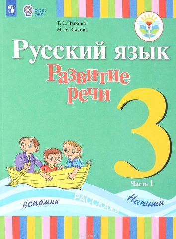 Русский язык. Развитие речи. 3 класс. Учебник. Для глухих обучающихся. В 2 частях. Часть 1