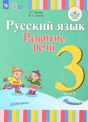Русский язык. Развитие речи. 3 класс. Учебник. Для глухих обучающихся. В 2 частях. Часть 2