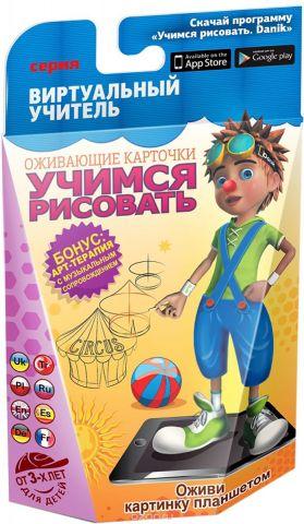 Danik TM Обучающая игра Виртуальный учитель Учимся рисовать