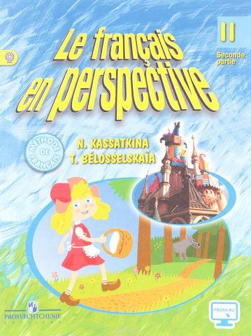 Le francais en perspective 2: Seconde partie / Французский язык. 2 класс. Учебник. В 2 частях. Часть 2