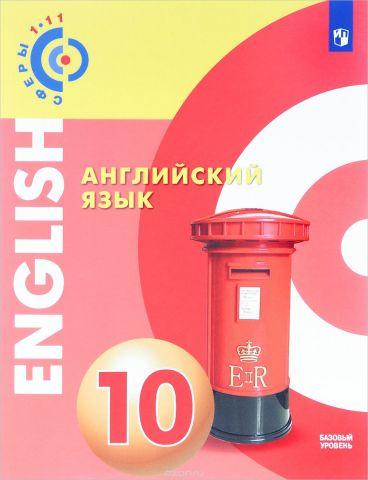 Английский язык. 10 класс. Базовый уровень. Учебное пособие
