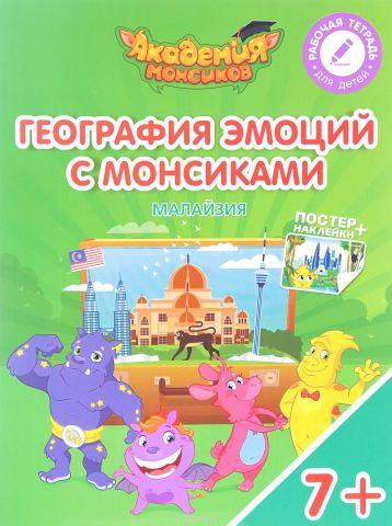 Малайзия. География эмоций с Монсиками. Пособие для детей 7-10 лет (+ постер и наклейки)