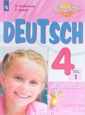Немецкий язык. 4 класс. Учебное пособие. В 2 частях. Часть 1