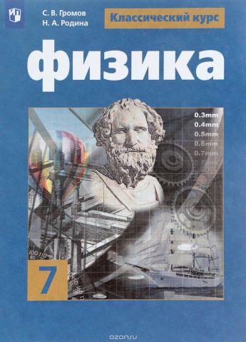 Физика. 7 класс. Учебное пособие