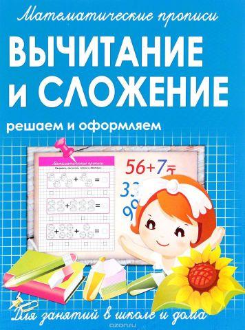 Математические прописи. Вычитание и сложение, решаем и оформляем