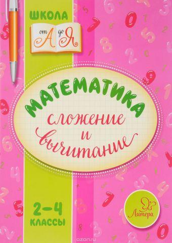 Математика. 2-4 классы. Сложение и вычитание