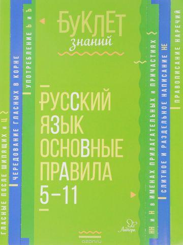 Русский язык. Основные правила. 5-11 классы