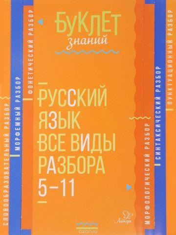 Русский язык. Все виды разбора. 5-11 классы
