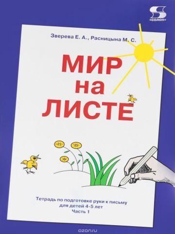 Мир на листе. Тетрадь по подготовке руки к письму для детей 4-5 лет. В 2 частях. Часть 1