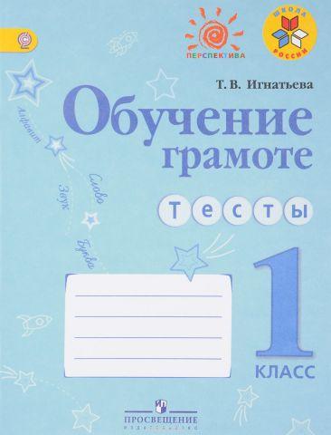 Обучение грамоте. 1 класс. Тесты. Учебное пособие