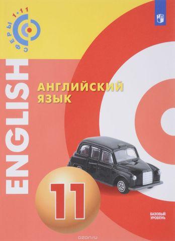 Английский язык. 11 класс. Базовый уровень. Учебное пособие