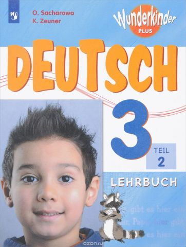 Deutsch 3: Lehrbuch: Teil 2 / Немецкий язык. 3 класс. Учебное пособие. В 2 частях. Часть 2