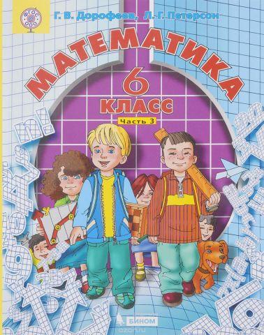 Математика 6 класс. В 3 частях. Часть 3