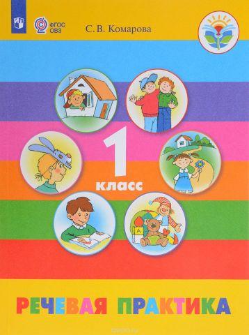 Речевая практика. 1 класс. Учебник