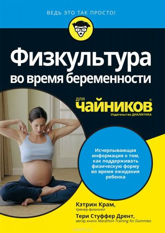 Физкультура во время беременности для чайников
